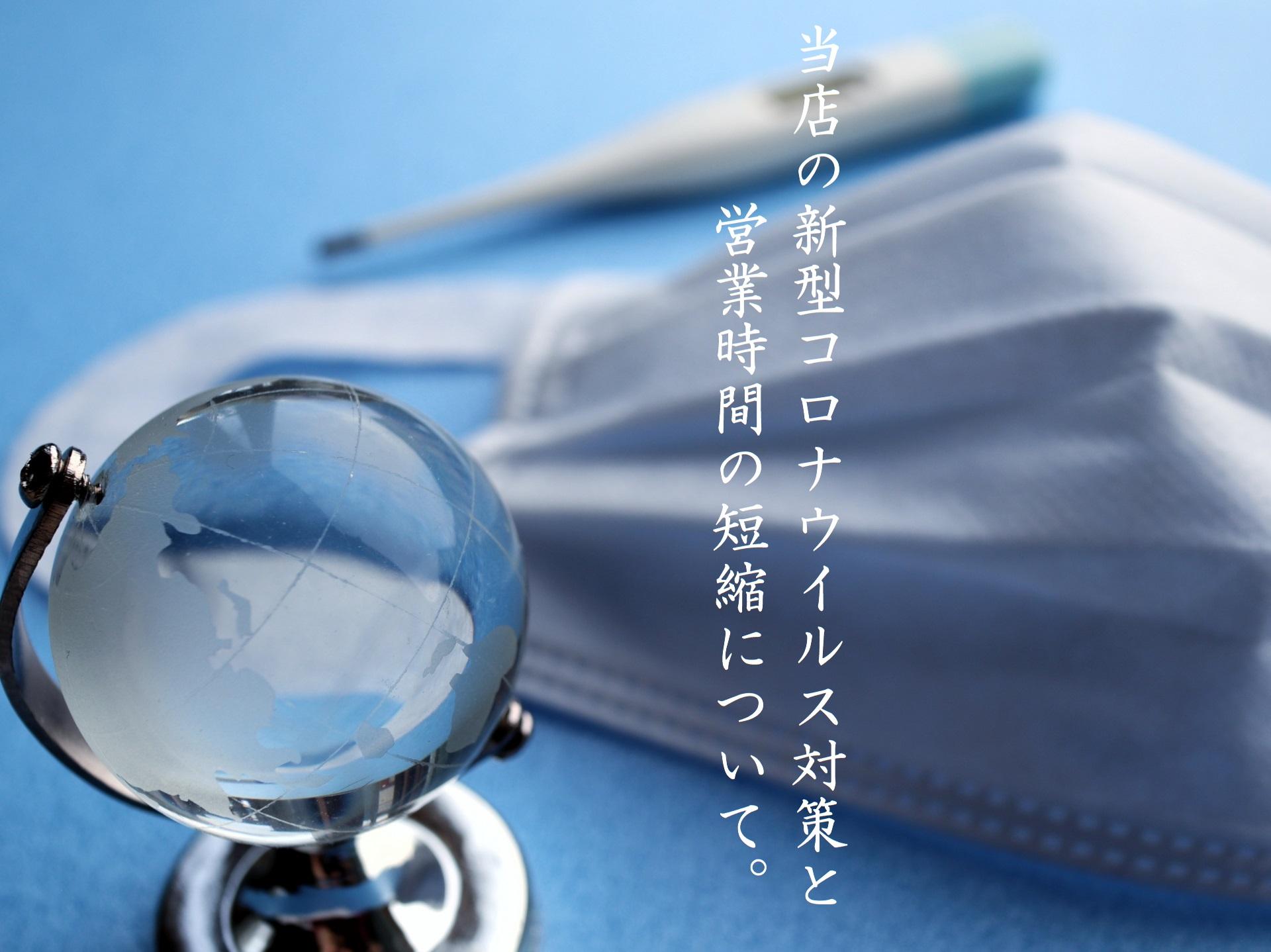 (NEW)新型コロナウイルスによる営業時間の変更と当店の感染対策について。