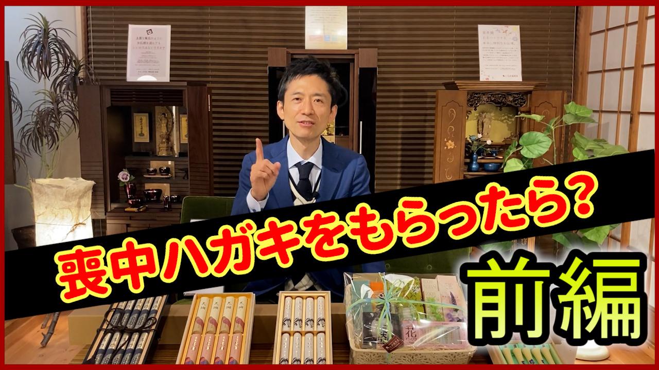 仏事チャンネル 新着動画です!