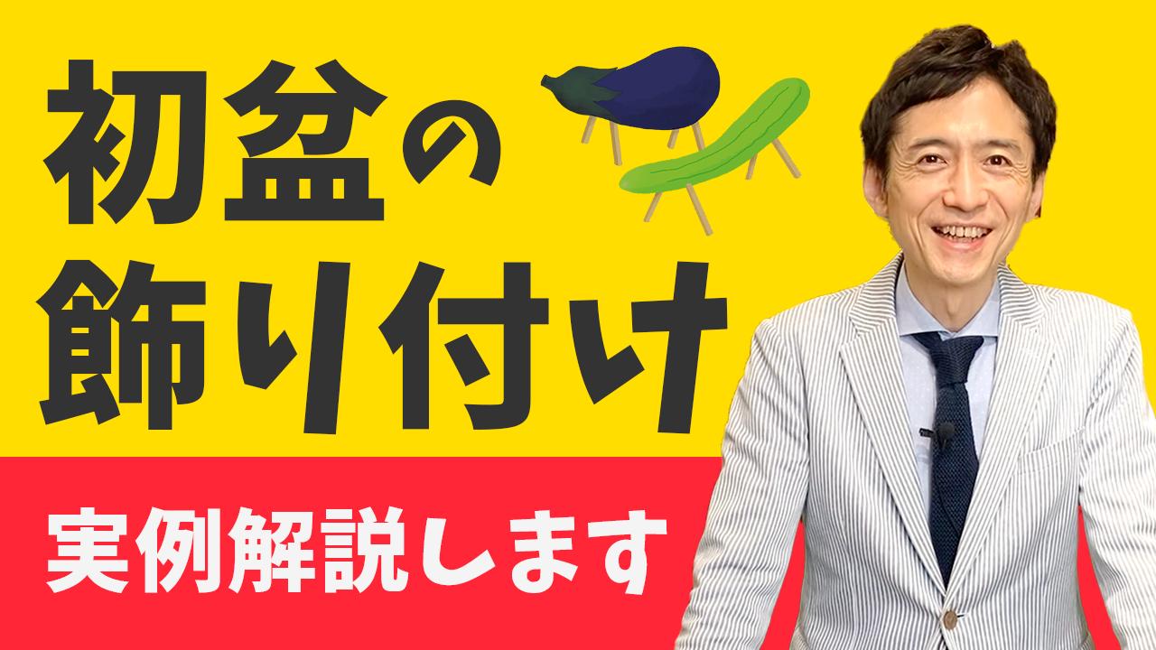 新着動画「初盆(新盆)の迎え方」アップいたしました!